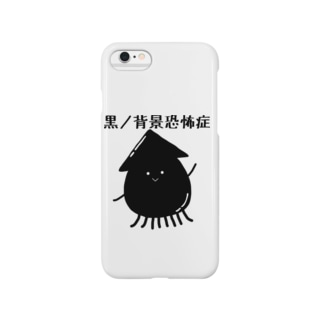 黒ノ背景恐怖症 Smartphone cases