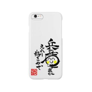 兵庫県がえれー好きやでグッズ Smartphone cases