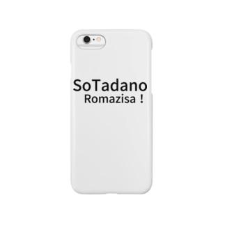So Tadano Romazisa! スマートフォンケース