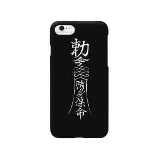 勅令札 Smartphone cases