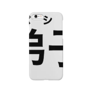弟子という名のパシリ Smartphone cases