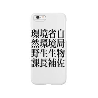 環境省自然環境局野生生物課長補佐 Smartphone cases