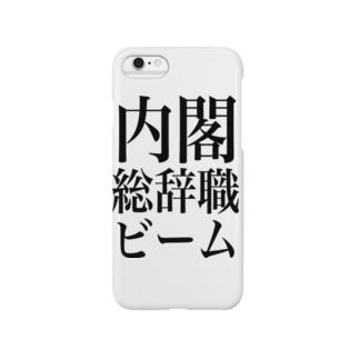 内閣総辞職ビーム・黒字 Smartphone cases
