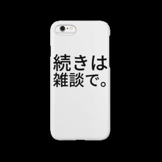 komasen333の続きは雑談で。スマートフォンケース