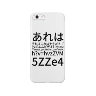あれはそれはこれはそうだろ 【 PV ポエムビデオ 】 https://www.youtube.com/watch?v=hvzZVM5ZZe4 Smartphone cases