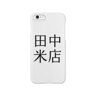 田中米店グッズ Smartphone cases