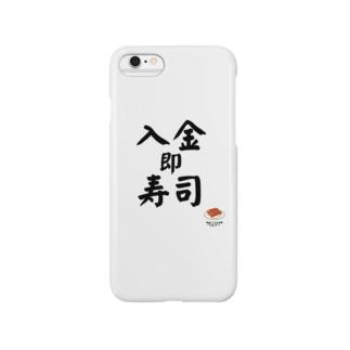 入金即寿司 スマートフォンケース