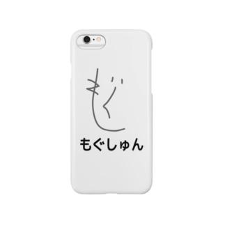もぐしゅん Smartphone cases