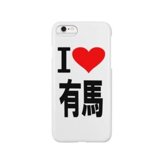 愛 ハート 有馬 ( I  Love 有馬 ) Smartphone cases
