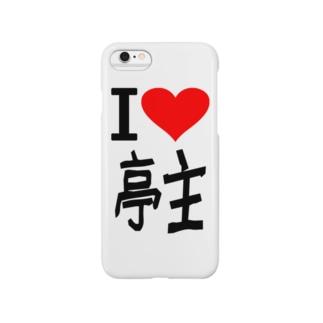 愛 ハート 亭主 ( I  Love 亭主 ) Smartphone cases