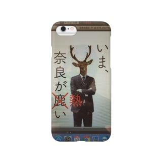 奈良が熱い Smartphone cases