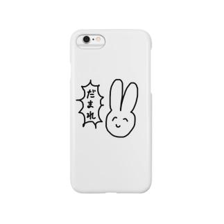 だまれウサギ Smartphone cases
