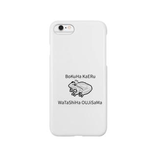 カエルの王子様×ただのカエル Smartphone cases