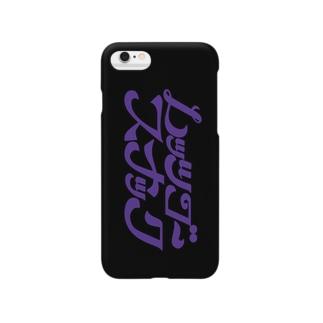 【スナック慶子】レッツゴースナックロゴ/紫 Smartphone cases