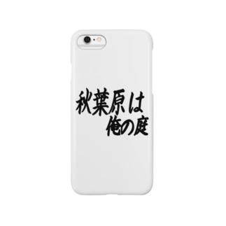 秋葉原は俺の庭 Smartphone cases