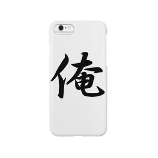 俺の◯◯◯ Smartphone cases