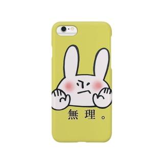 うさぎ、全力でお断り(黄色)スマートフォンケース Smartphone cases