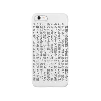 文学スマホケース(坊っちゃん) Smartphone cases