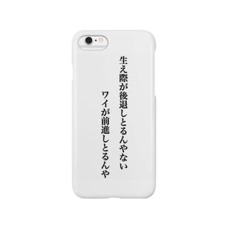 生え際が後退しとるんやなくてワイが前進しとるアイフョンケース Smartphone cases