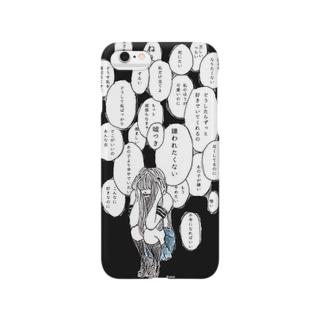 「 一人にしないで 」 Smartphone cases