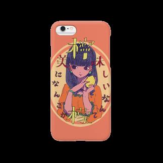 杁屋あぬこの 檸檬 Smartphone cases