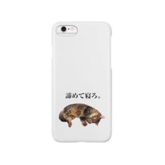 猫田風太郎 諦めて寝ろ。 Smartphone cases