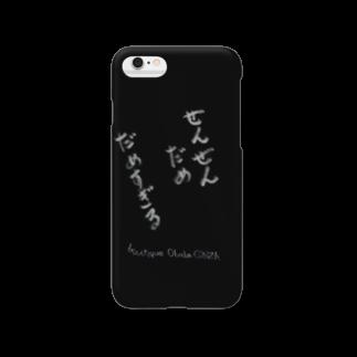 ブティックおばば銀座のだめですわ Smartphone cases