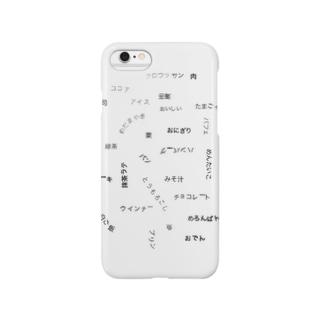 おいしい Smartphone cases