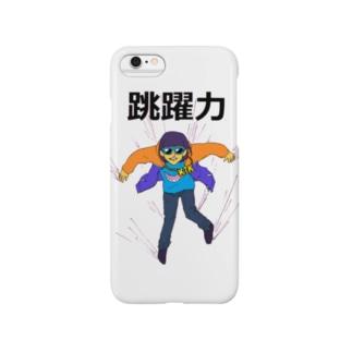 跳躍力 Smartphone cases