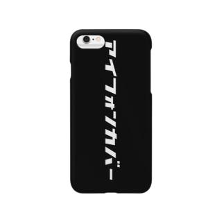 モノクロZカバー(アイフォン) Smartphone cases