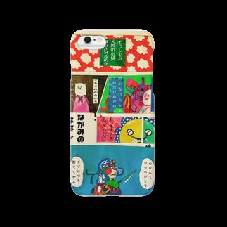yonshirouのなかみのはなしグッズ Smartphone cases