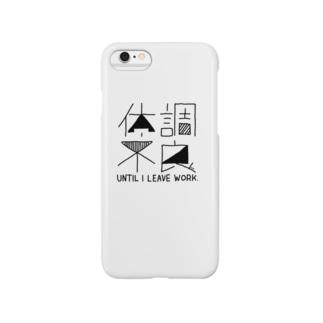 Until I leave work Smartphone cases