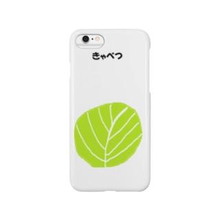 きゃべつ Smartphone Case