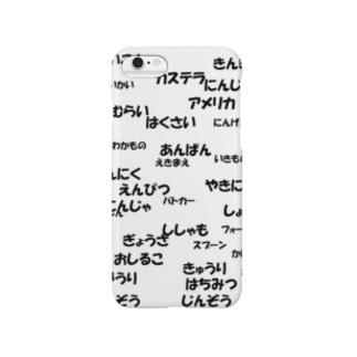 四文字大集合 Smartphone Case