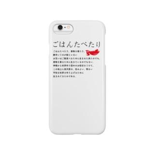 ごはんたべたり-A Smartphone cases