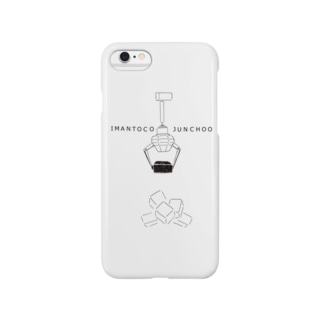 今んとこ順調 Smartphone cases