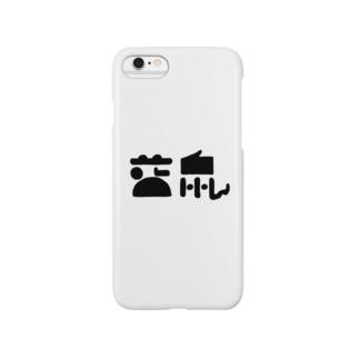 藍鼠 黒 Smartphone cases
