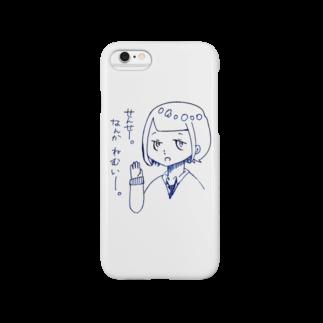ゆきた専門店のだるめなJK Smartphone cases