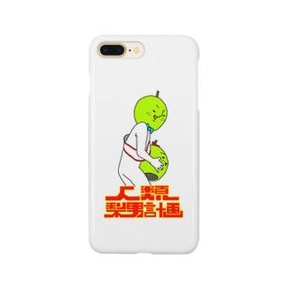人類梨男計画スマホケース【ホワイト】 Smartphone cases