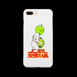 nashio20thの人類梨男計画スマホケース【ホワイト】 Smartphone cases