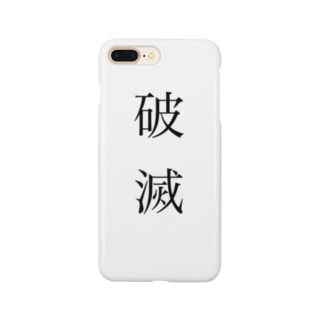 破滅 Smartphone cases