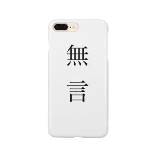 無言 Smartphone cases