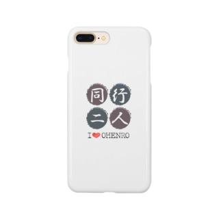 アイラブお遍路 同行二人 Smartphone cases