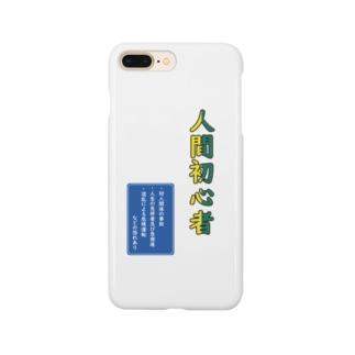 人間初心者・標識付き Smartphone cases