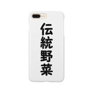 伝統野菜 Smartphone cases