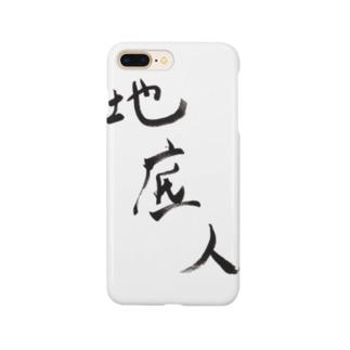 地底人 Smartphone cases