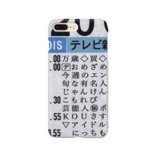 テレビ欄のアレ Smartphone cases