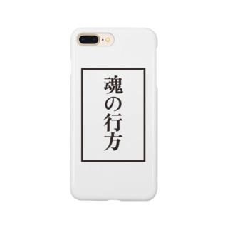 魂の行方 Smartphone cases