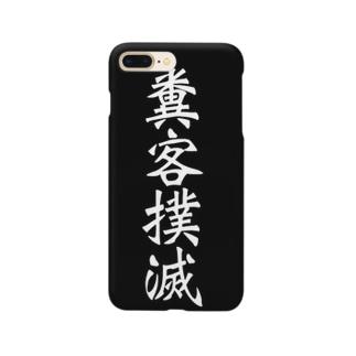糞客撲滅 Smartphone cases