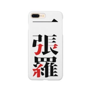 一張羅 Smartphone cases